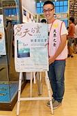 2014年08月23日【台北】:蒼天白雲第二次簽書會活動紀錄:PHOTO2 001.jpg