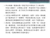 專題研討-PPT:專題研討--永續環境 (8).JPG