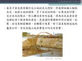 專題研討-PPT:專題研討--永續環境 (15).JPG