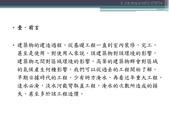 專題研討-PPT:專題研討--永續環境 (2).JPG