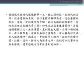 專題研討-PPT:專題研討--永續環境 (6).JPG