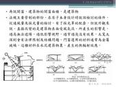 專題研討-PPT:專題研討--永續環境 (20).JPG