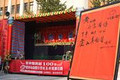 雲林縣跨越100暨雲林布袋戲日藝術推廣活動:雲林布袋戲館-100年雲林布袋戲日01
