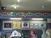 四天三夜環島購物實戰團:DSC00656.JPG