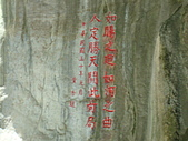2009/8/23-26「四天三夜環島購物實戰團」:DSC00652.JPG