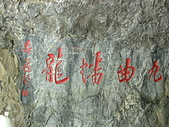 2009/8/23-26「四天三夜環島購物實戰團」:DSC00653.JPG