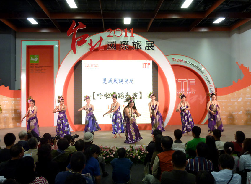 2011-台北國際旅展-夏威夷舞(呼拉草裙舞):P1100838.jpg