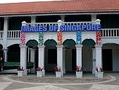 嶄新銳變的新加坡二度遊:新加坡萬象館