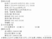 2016【日本九州自駕趣】租車篇:9.jpg