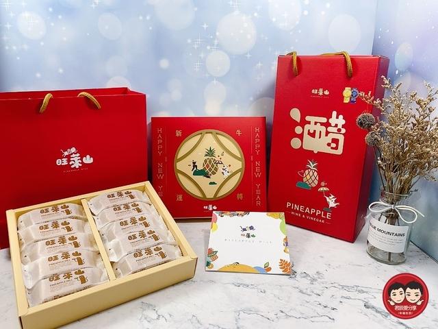 旺萊山春節禮盒:jun&chen_img_200111104.JPG