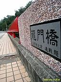 98.11.12 vilavilla 山居印象農莊:龍門橋