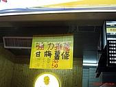98.06.12 東海小吃:IMG_3269.jpg