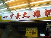 98.06.12 東海小吃:一中大雞排