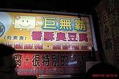 97.7.24~7.27中南部三日遊:逢甲臭豆腐