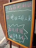 98.01.23 犇鱻涮涮鍋聚餐:IMG_5135.jpg