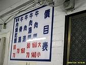 98.11.24 廖家牛肉麵:價目表