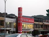 98.10.17 金山、萬里一日遊:劉家肉粽富基旗鑑店
