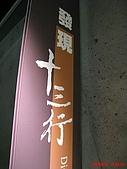 98.09.12 八里-淡水-漁人碼頭:IMG_4877.jpg