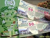 98.12.02 綠光森林:門票 $100