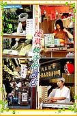 93.05.29~6.2日本之旅:淺草橋寺的商店