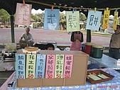 98.02.07 台中豐樂公園:IMG_5442.jpg