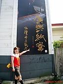 98.04.24 南投一日遊:廣興紙寮