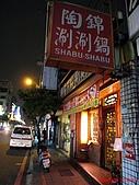 98.11.28 中、永和吃吃喝喝:陶錦涮涮鍋