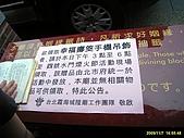 98.11.07 2009年台北大稻埕煙火節:煙花節送的手機吊飾