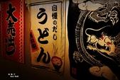 舞丼汀‧日式定食專賣:樓梯布置