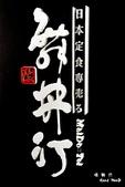 舞丼汀‧日式定食專賣:舞丼汀
