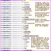 ♥20319503 『山盟海誓』♥ :我們跟未來在比賽.JPG