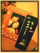 ♥20319503 『山盟海誓』♥ :三個月的禮物噢.JPG