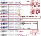 ♥20319503 『山盟海誓』♥ :你的真心話.JPG