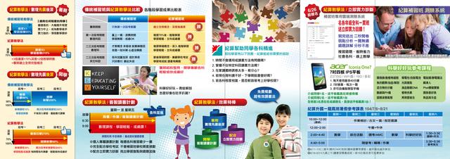 中華綠力協會:2015紀算補習班簡介p2