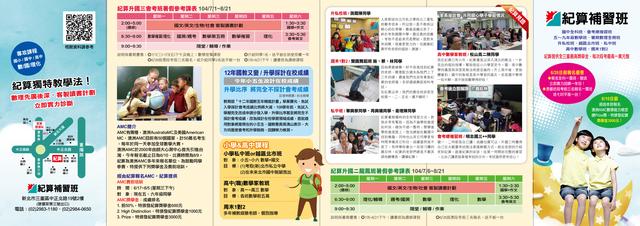 中華綠力協會:2015紀算補習班簡介p1