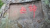中國2:靈峰觀音洞11.JPG
