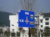 中國2:路標