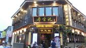 中國2:倉橋直街14.JPG