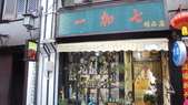 中國2:倉橋直街5.JPG