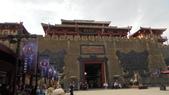 中國2:橫店影視城2.JPG
