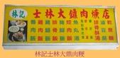 士林大鼎肉粳:2.jpg