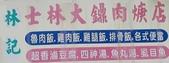 士林大鼎肉粳:1-1.jpg