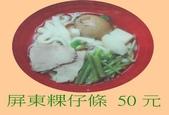 士林大鼎肉粳:大鼎肉粳屏東粿仔條50元.jpg