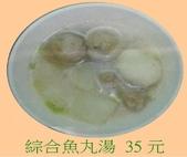士林大鼎肉粳:大鼎肉丸湯35元2.jpg