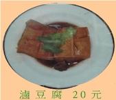 士林大鼎肉粳:9滷豆腐20元2.jpg