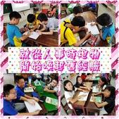 106 學年度教學相關照片:PhotoGrid_1504762705979.jpg