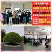 10802-06 第2學期教學札記:PhotoGrid_1580643104973.jpg