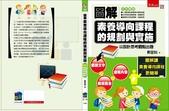10802-06 第2學期教學札記:圖解素養導向課程的規劃與實施 封面.jpg