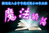 10802-06 第2學期教學札記:魔法部落圖案2.jpg