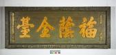 10908-11001 新聞:1091101-2 台中宮廟之冠!萬和宮市府核定一般古物累計15件3.jpg